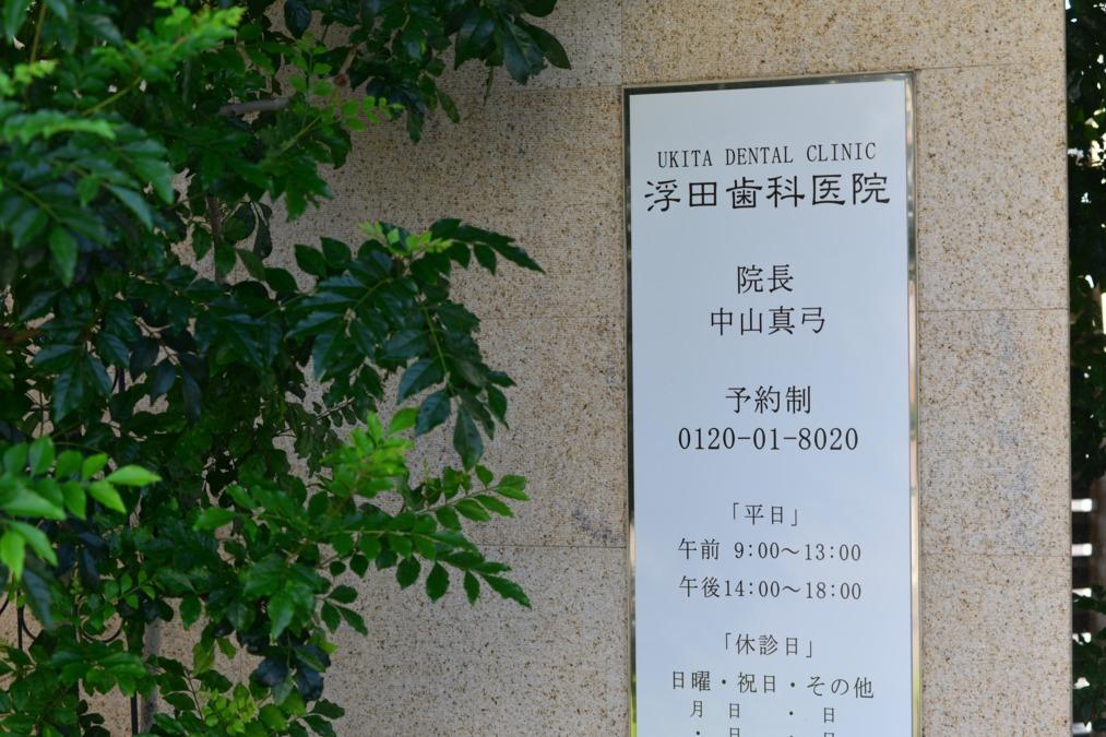 浮田歯科医院の画像