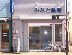 みなと薬局 島田本通店の画像