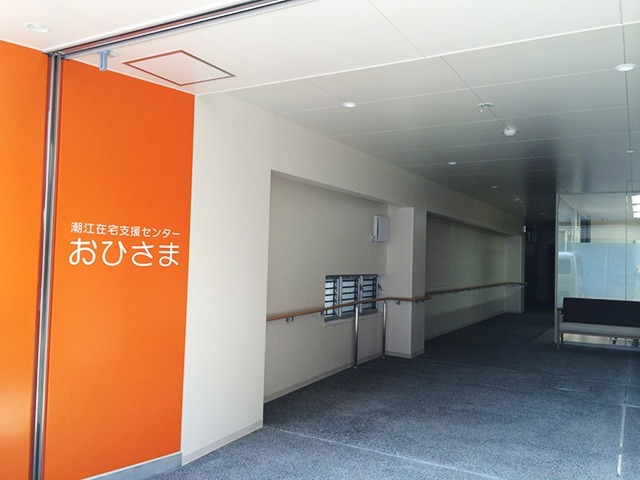 潮江診療所【デイサービス】の画像