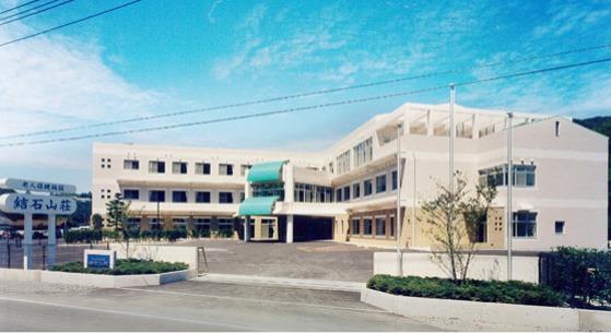 介護老人保健施設結石山荘の画像