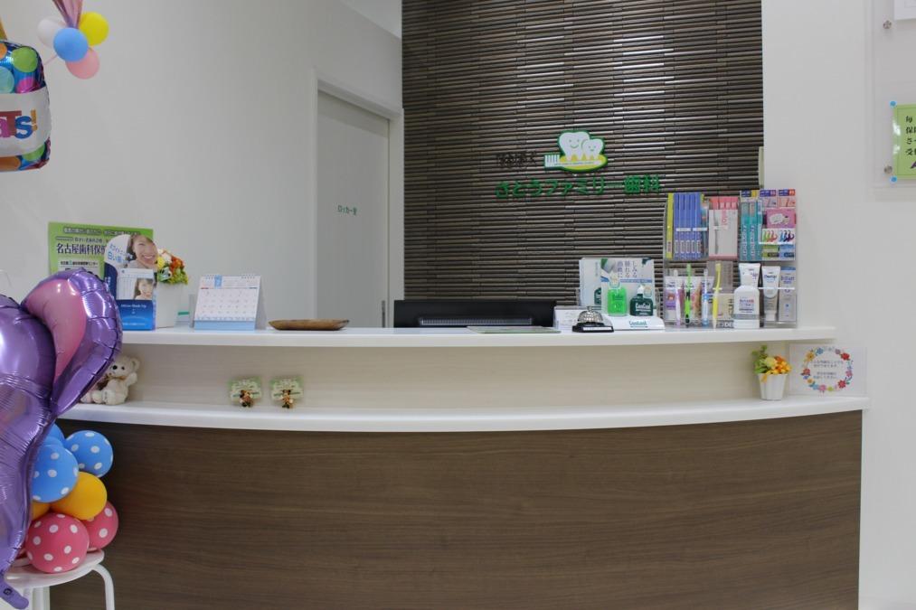 なるぱーくさとうファミリー歯科(歯科衛生士の求人)の写真: