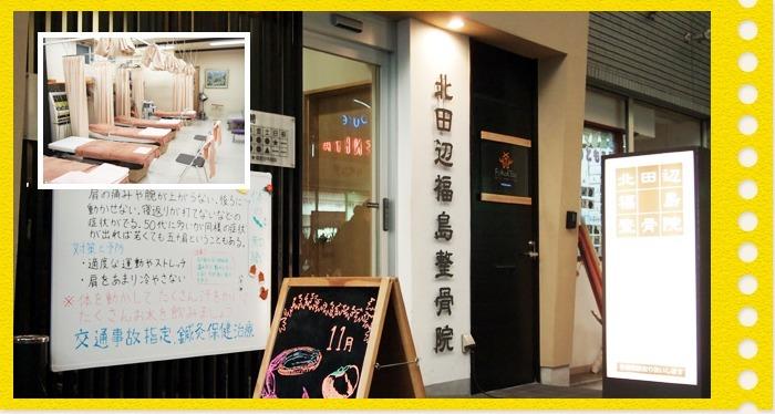 北田辺福島鍼灸整骨院の画像