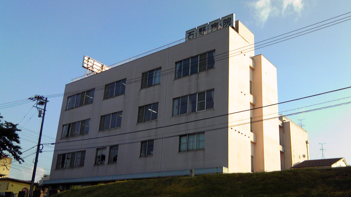 石野病院の画像