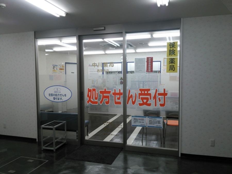 中川薬局西落合店の画像