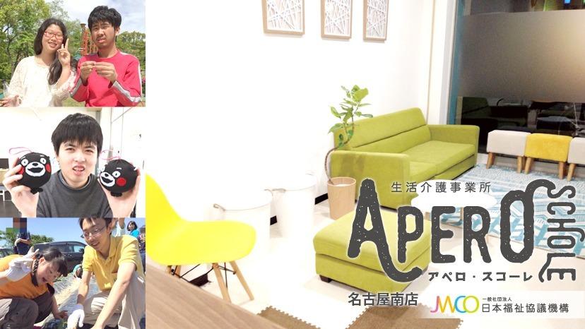 生活介護事業所 アペロ・スコーレ 名古屋南店の画像
