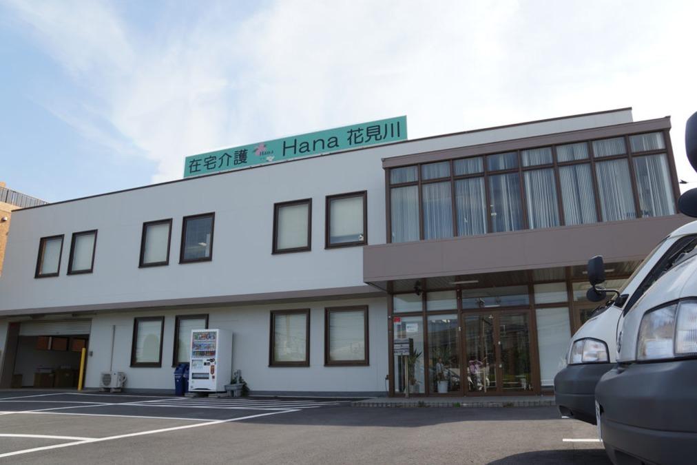 Hanaヘルパーステーション花見川の画像
