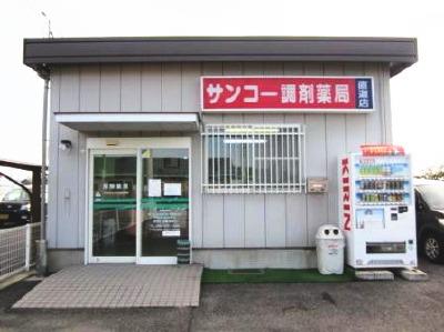 サンコー調剤薬局 直道店の画像