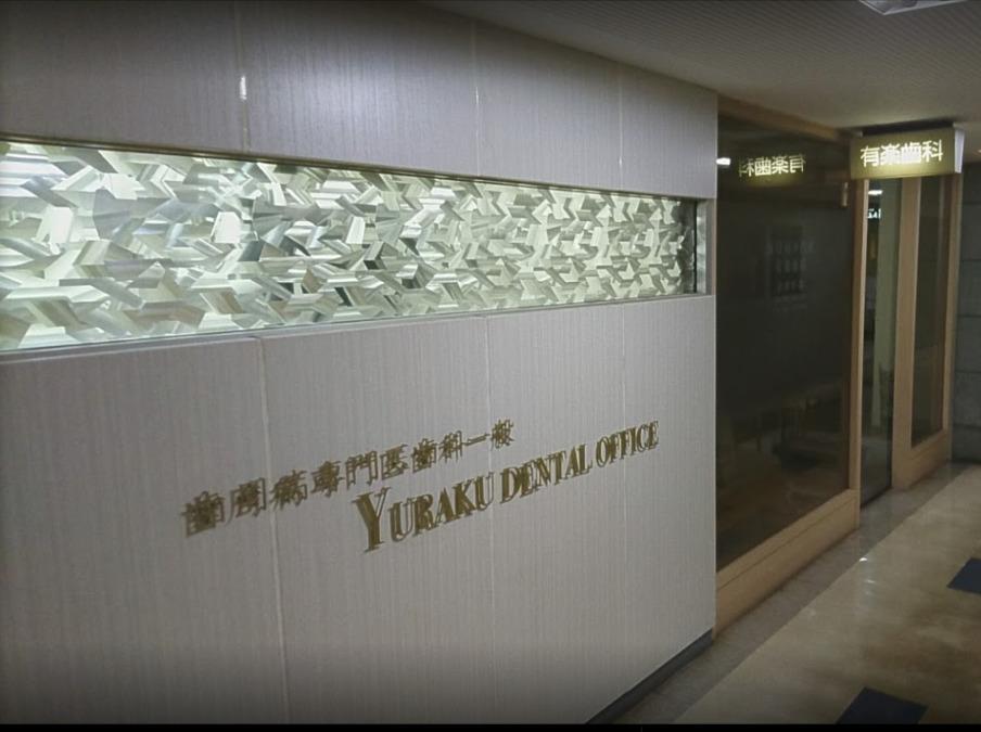 有楽歯科医院(歯科助手の求人)の写真: