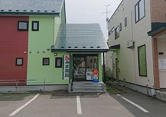 みま薬局昭和店の画像