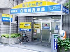白菊調剤薬局 本店(なんば)の画像