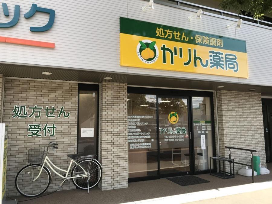 かりん薬局 本店の画像