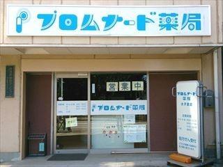 プロムナード薬局 太子堂店の画像