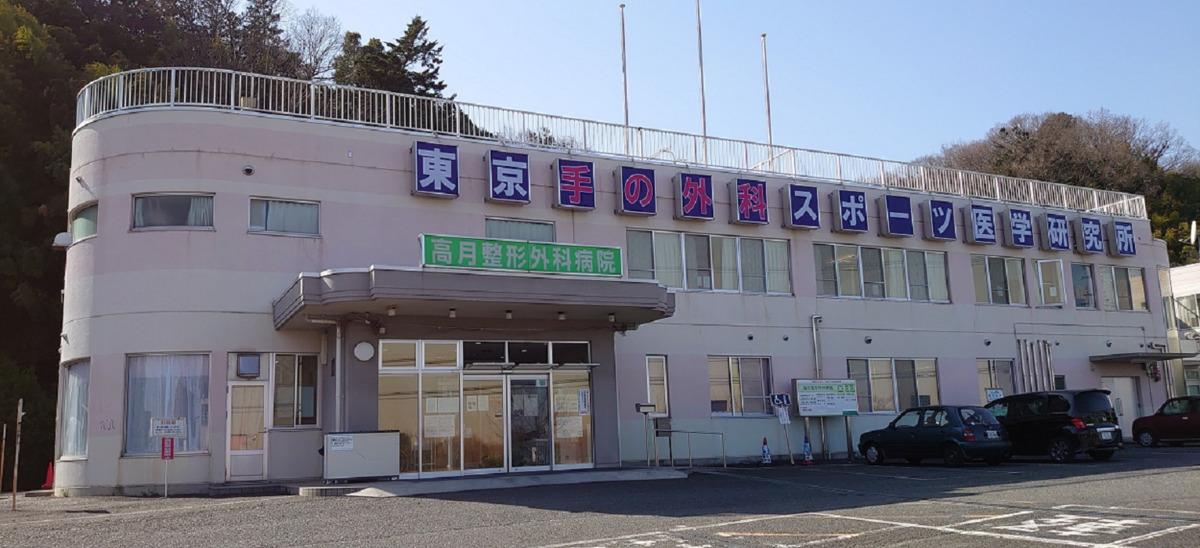 高月整形外科病院(医療事務/受付の求人)の写真1枚目:病院外観