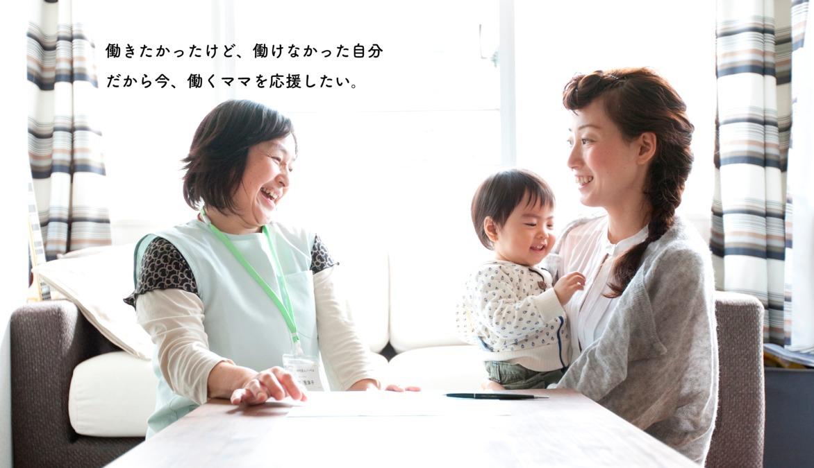 認定NPO法人ノーベル(吹田市エリア)(看護師/准看護師の求人)の写真2枚目:あなたのサポートを待っているご家庭があります