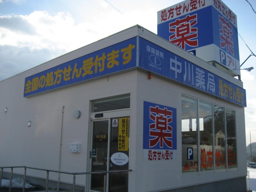 中川薬局利府店の画像