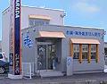 おもと薬局 函館昭和店の画像