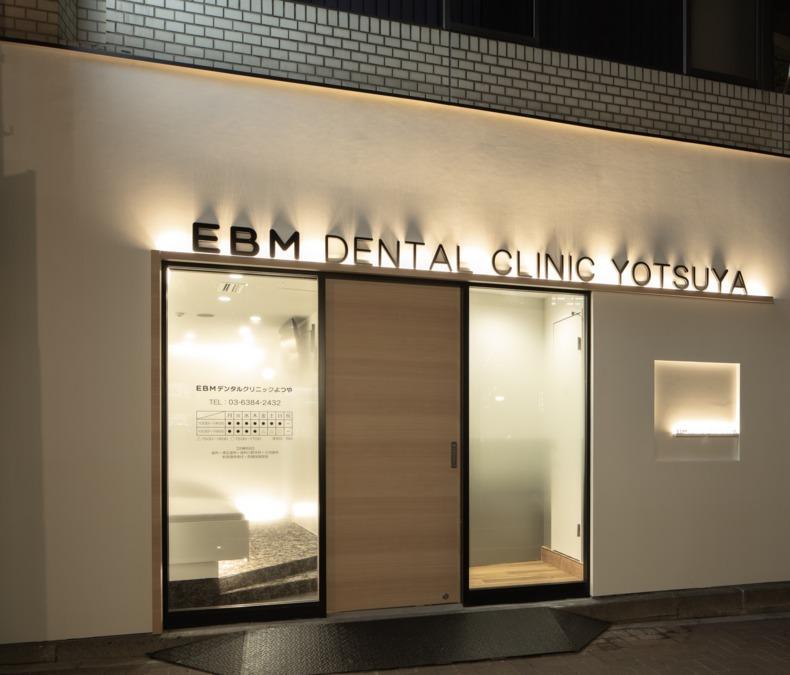 EBMデンタルクリニック よつや【2019年08月05日オープン】の写真:
