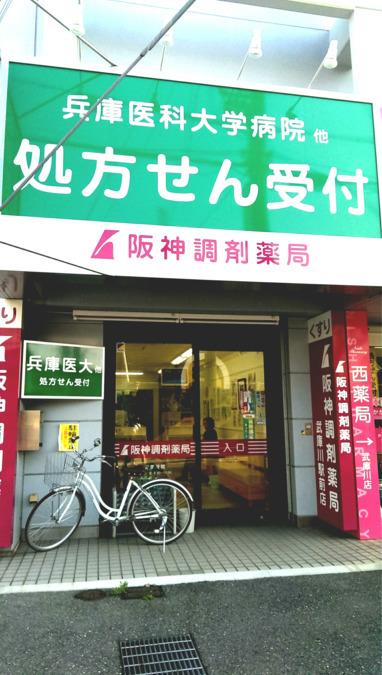 I&H株式会社 阪神調剤薬局 武庫川駅前店の画像