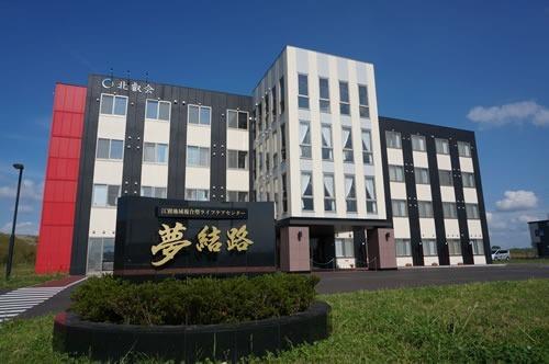 江別地域複合型ライフケアセンター 夢結路の画像