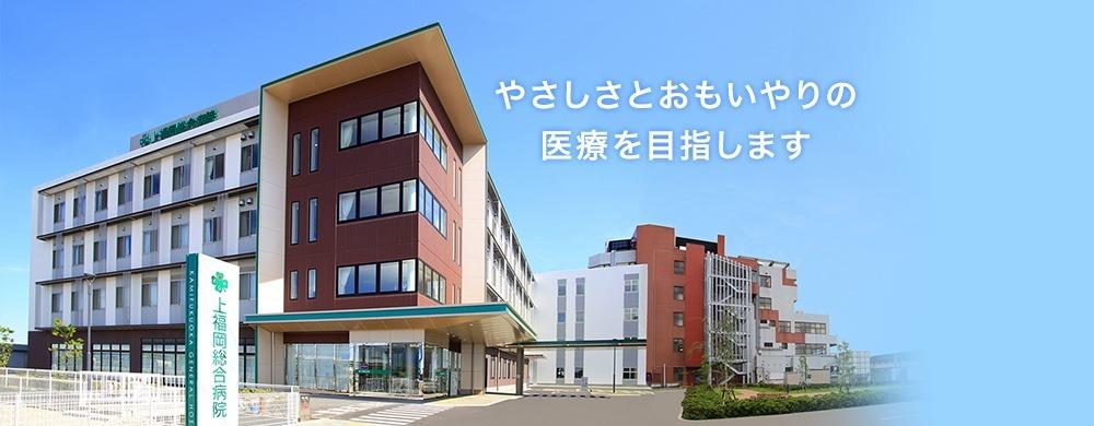 上福岡総合病院の画像