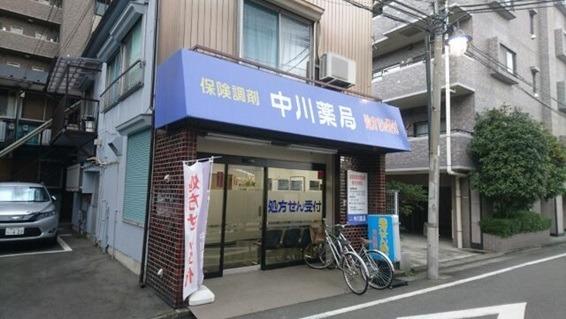 中川薬局鶴見市場店の画像