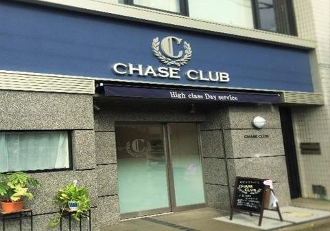 Chase Clubの写真: