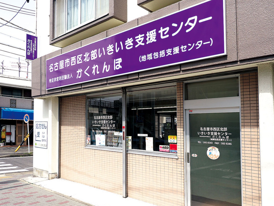 名古屋市西区北部いきいき支援センターの画像