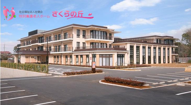 デイサービスセンターさくらの丘の画像