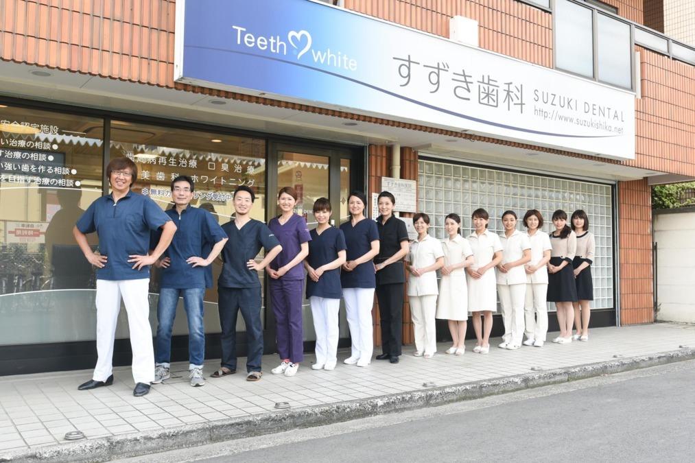 Teethwhite横浜 すずき歯科医院の画像