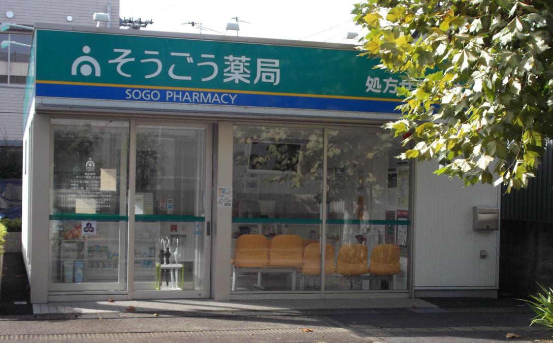 そうごう薬局 武生南店の画像
