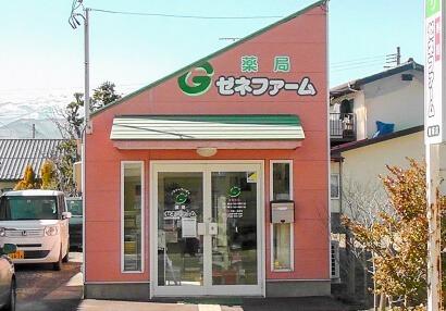 薬局ゼネファーム 庭坂店の画像