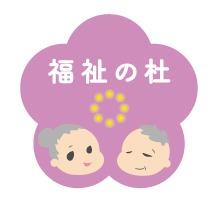 西田町 福祉の杜の画像