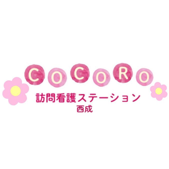 COCORO訪問看護ステーション西成の画像
