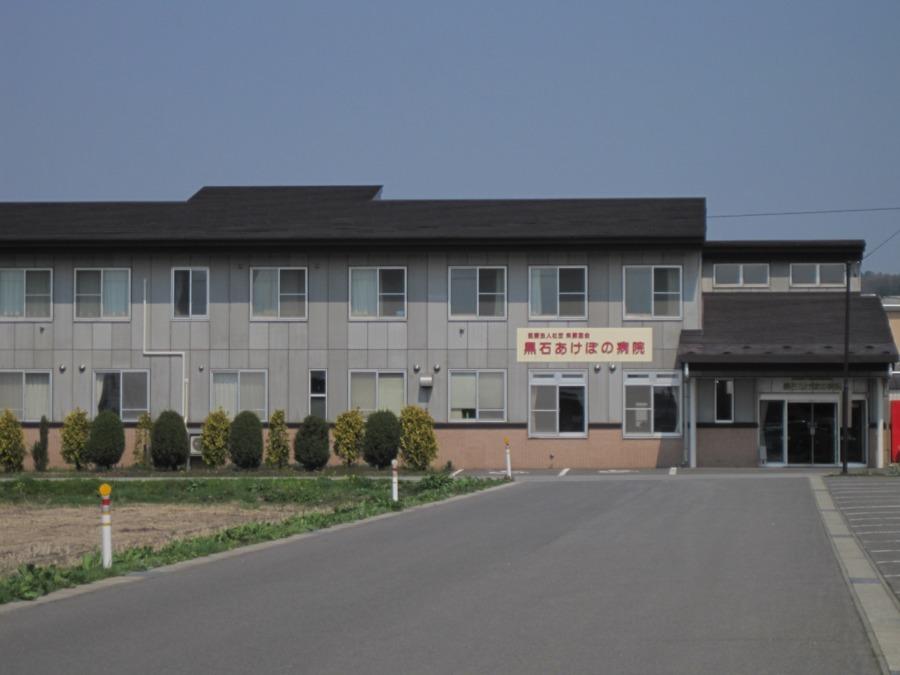 黒石あけぼの病院の画像