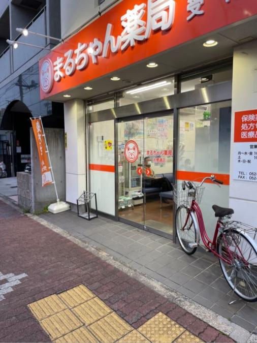 まるちゃん薬局 太閤通店の画像