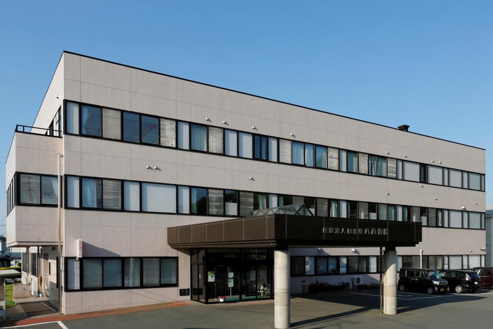 八角病院の画像