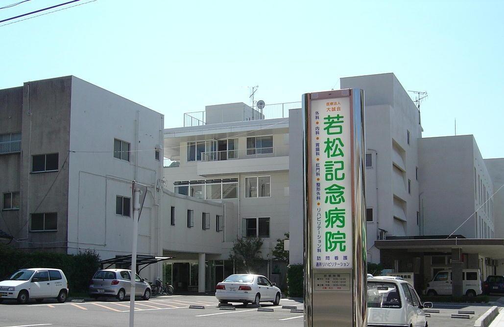 医療法人 大誠会 若松記念病院の画像