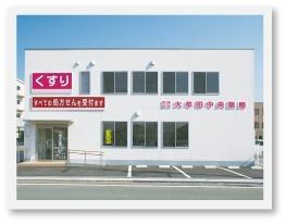 大牟田中央薬局の画像