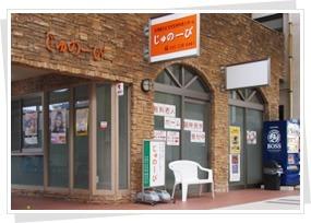 住宅型有料老人ホームじゅのーびの画像