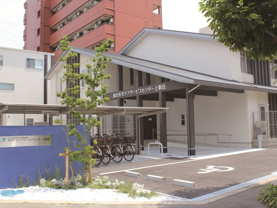 総合在宅ケアサービスセンター上新庄の画像