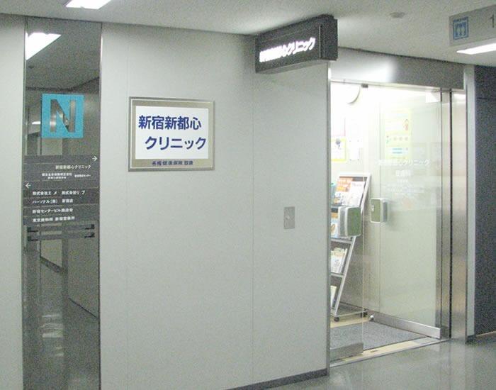 新宿新都心クリニック(看護師/准看護師の求人)の写真1枚目: