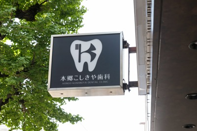 本郷こしきや歯科の画像