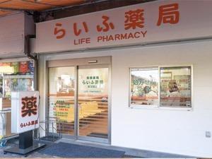 らいふ薬局 西昆陽店の画像