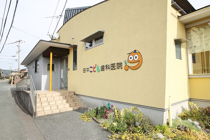 田中こども歯科医院(歯科衛生士の求人)の写真: