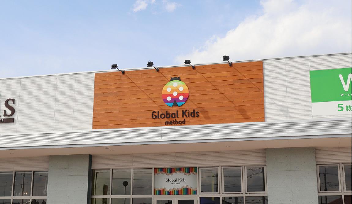 放課後等デイサービスグローバルキッズメソッドゆいの社店・児童発達支援グローバルキッズパークゆいの杜店の画像