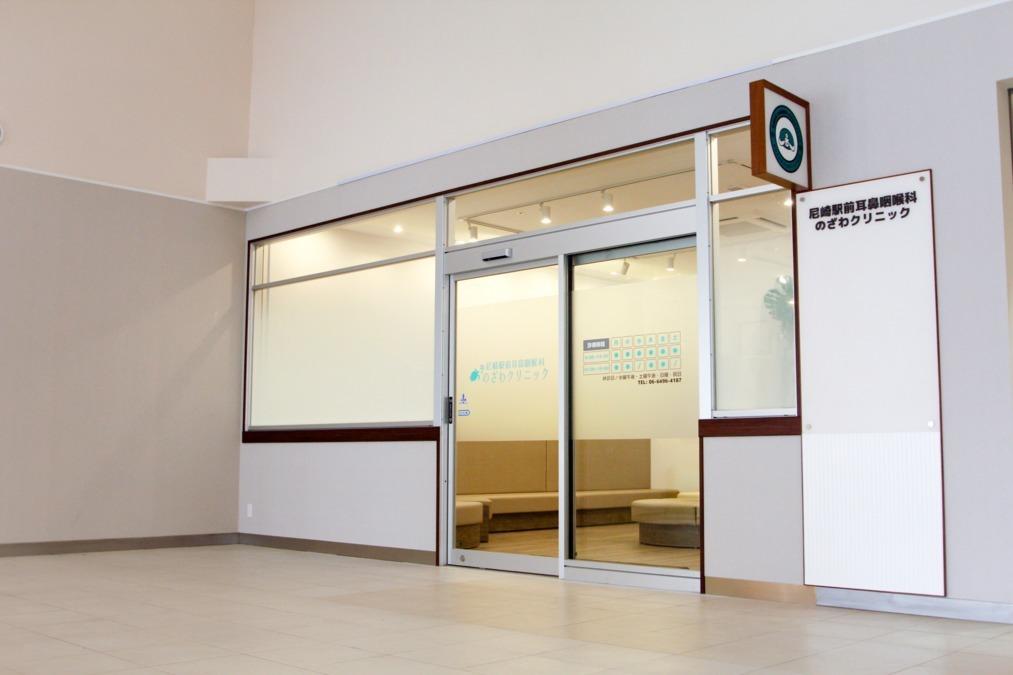 尼崎駅前耳鼻咽喉科のざわクリニックの画像