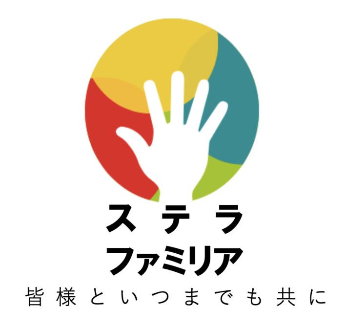 障害児通所支援事業所ステラファミリア【2020年08月01日オープン】(児童指導員の求人)の写真1枚目: