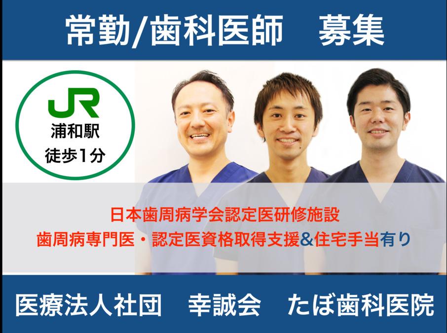 たぼ歯科医院(歯科医師の求人)の写真: