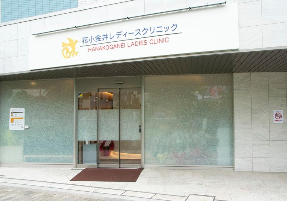 花小金井レディースクリニック【2019年07月オープン】(看護助手の求人)の写真: