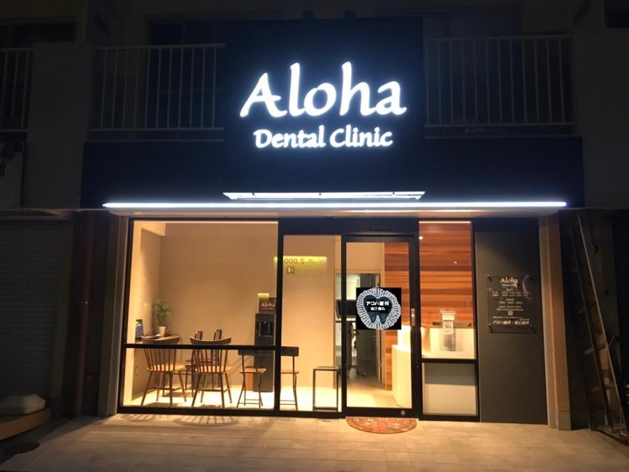溝の口アロハ歯科・矯正歯科の画像
